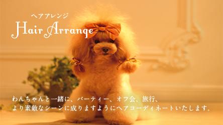 ヘアアレンジ