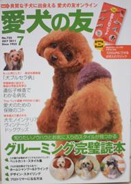 愛犬の友 2011.7月号